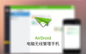 AirDroid:摆脱数据线 电脑可远程操控手机了!
