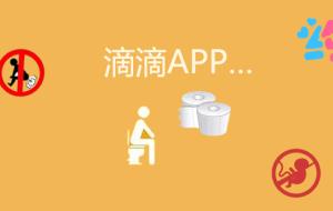 未出先火,丧(xi)心(wen)病(le)狂(jian)的滴滴APP 逆天了!
