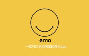 emo:可以识别情绪的音乐app