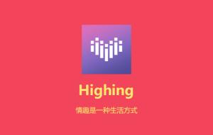 Highing,情趣是一种生活方式