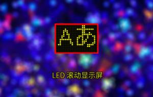 表白神器 爪机党也能玩LED