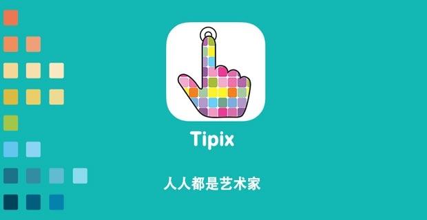 Tipix 手绘修图,打码神器