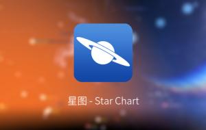 星图:转动手机 窥探地球另一端的星空