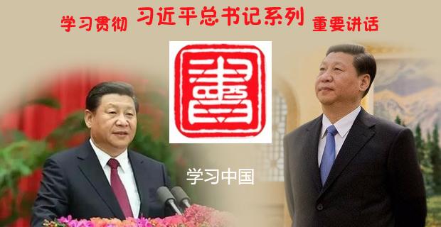 学习中国 全国首款习近平重要讲话APP 你下载了吗