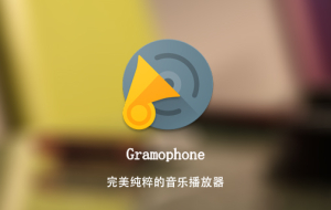 Gramophone点唱机:醉纯粹美丽的播放器