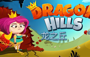 Dragon Hills《龙之丘》上天入地无所不能的龙
