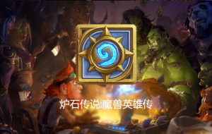 《炉石传说》安卓版上线 爪机党搓起来