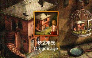 梦之牢笼:真实版盗梦空间,如何逃离?