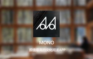 MONO:拒绝假文艺,颜值最高的文化阅读APP