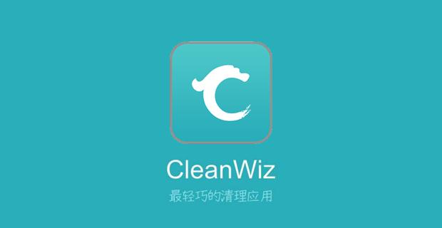 告别鸡肋 CleanWiz要做就做安卓机上的小苹果
