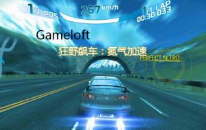 Gameloft又一新作狂野飙车:氮气加速 基情狂飙