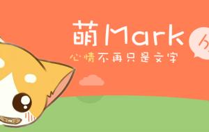 萌Mark 90后为自己打造的社交新玩法