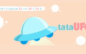 校园社交《tataUFO》每晚10点除了约炮还能干点啥