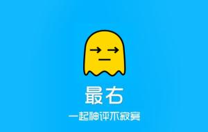 最右→_→ 专为你(逗比)而生