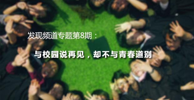 发现频道专题第8期:与校园说再见,却不与青春道别