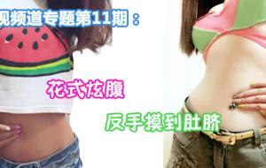 发现频道专题第11期:花式炫腹 助你反手摸到肚脐