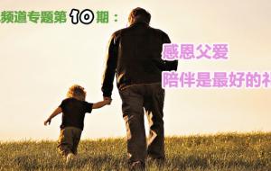 发现频道专题第10期:感恩父爱 陪伴是最好的礼物