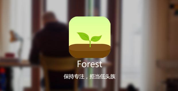 Forest 脑洞大开到可以种树的神作