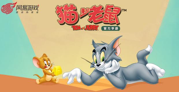 冤家再聚头《猫和老鼠》开跑…