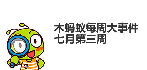 木蚂蚁七月第三周《一周大事件》:聪哥逝世、优衣库视频、制杖贩剑
