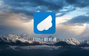 Flitto 翻易通:翻译这件枯燥的事儿应该怎样有趣而有用?