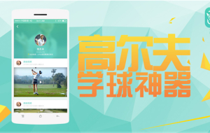高拍—高手云集的高尔夫视频社区