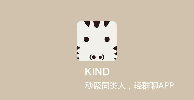 KIND,重新定义你与陌生人之间的关系