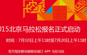 马拉马拉:北京马拉松官方唯一指定报名通道
