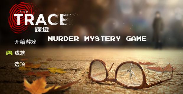 《踪迹:谋杀之谜》蛛丝马迹寻真相 抽丝剥茧寻真凶