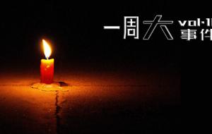 8月第二周《一周大事件》:微博配图出错 祈福天津 祈福各地灾区