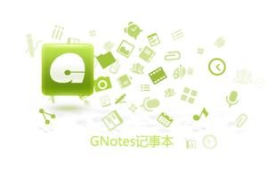 GNotes:可随时随地云同步的轻便型记事本
