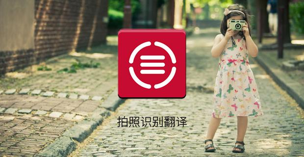 拍照识别翻译软件:把图片变成文字