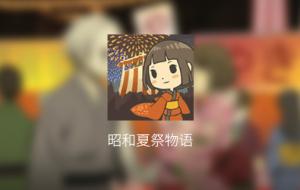 昭和夏祭物语:未曾忘记那天观看的美丽花火