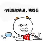 QQ图片20150907113354