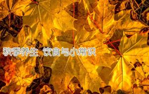 秋季养生 饮食与小常识