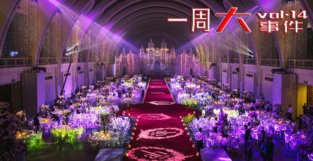 《一周大事件Vol.14》国庆景区爆满、良辰体走红、黄教主婚礼