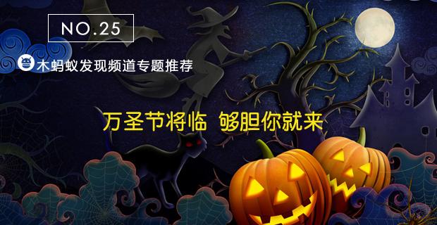发现频道第25期专题:万圣节将临 南瓜灯都准备好了吗?