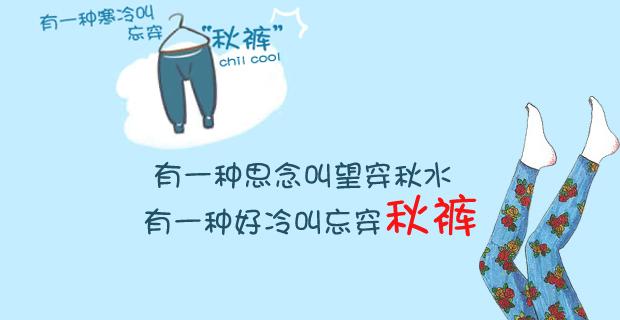有一种思念叫望穿秋水,有一种好冷叫忘穿秋裤!