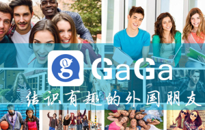 GaGa:结识有趣的外国朋友