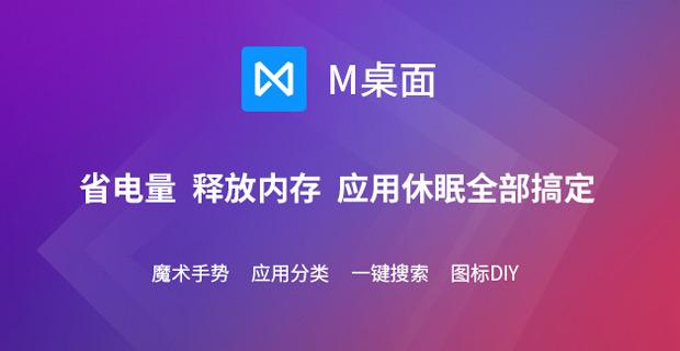 红包抢光—M桌面再添实用功能